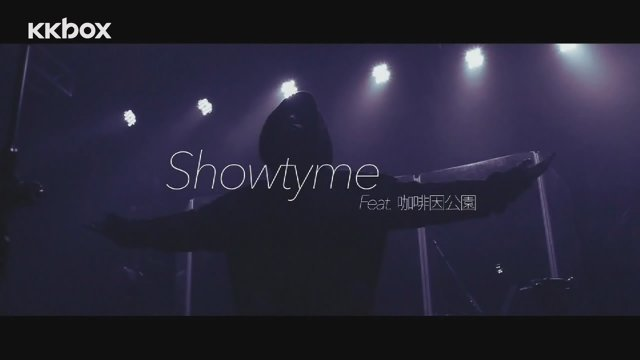 Showtyme (Feat. 咖啡因公園)
