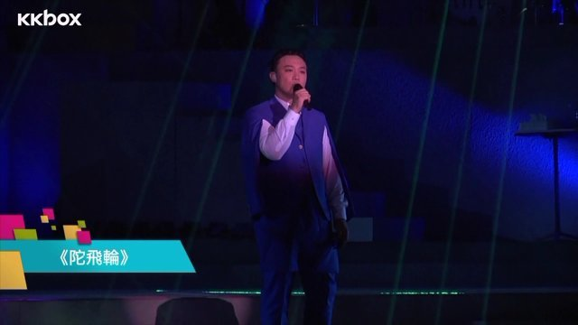 陀飛輪_陳奕迅Eason's LIFE演唱會