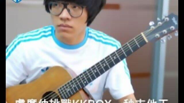挑戰KKBOX一秒吉他王