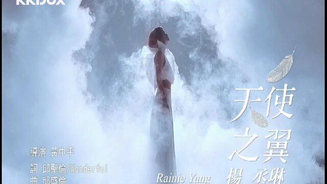 天使之翼(60秒)