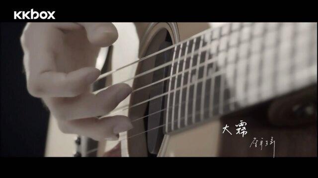 大霧 - 電視劇<花是愛>插曲