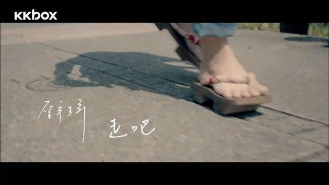 走吧 - 電視劇<真愛黑白配>插曲