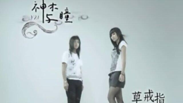 草戒指 - Album Version(60秒版)
