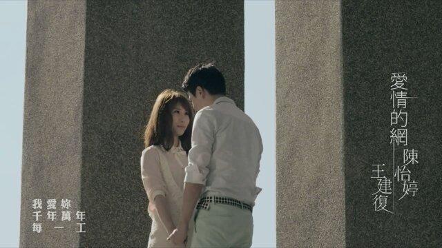 愛情的網(60秒版)