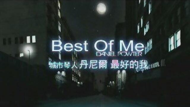 Best of Me(120秒版)