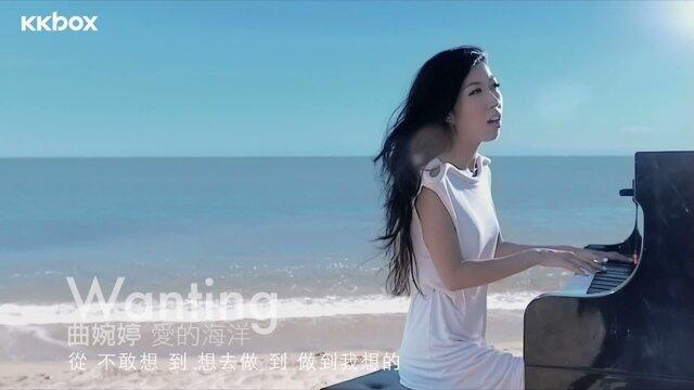 愛的海洋(120秒版)