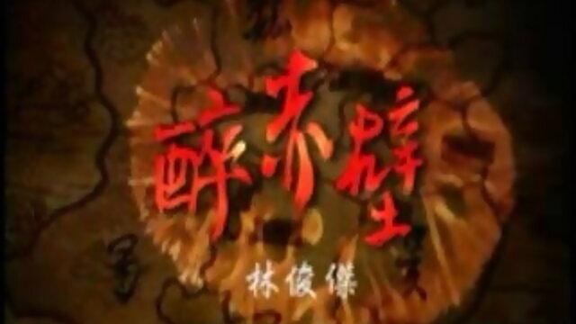 醉赤壁 - 赤壁Online電玩主題曲