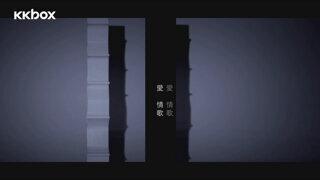 愛 . 情歌(電視劇『幸福街第3號出口』片尾曲)(愛情歌)