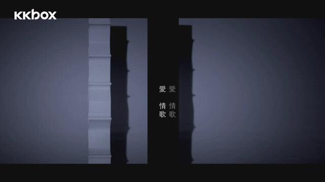 愛 . 情歌 - 電視劇<幸福街第3號出口>片尾曲(愛情歌)