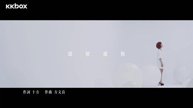 踏破鐵鞋 (八大綜合台「笑傲江湖」片尾曲 )(踏破鐵鞋)
