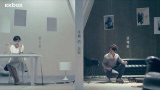 幸福的忘記 (feat.梁文音,偶像劇「女王的誕生」插曲)