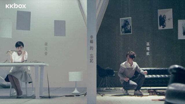 幸福的忘記《女王的誕生》插曲 - OT : One Man Show