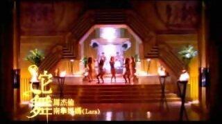 蛇舞 (周杰倫+梁心頤(Lara))(120秒版)