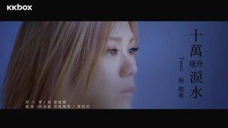 """十萬毫升淚水 (電影""""愛在午夜希臘時""""中文宣傳曲)"""