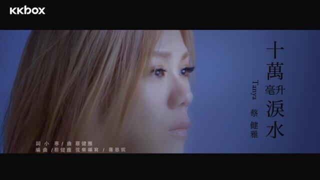 十萬毫升淚水 - 電影<愛在午夜希臘時>中文宣傳曲