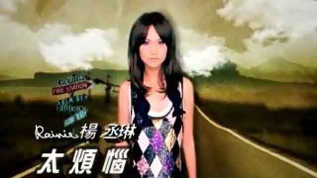 太煩惱 (Tai Fan Nao)