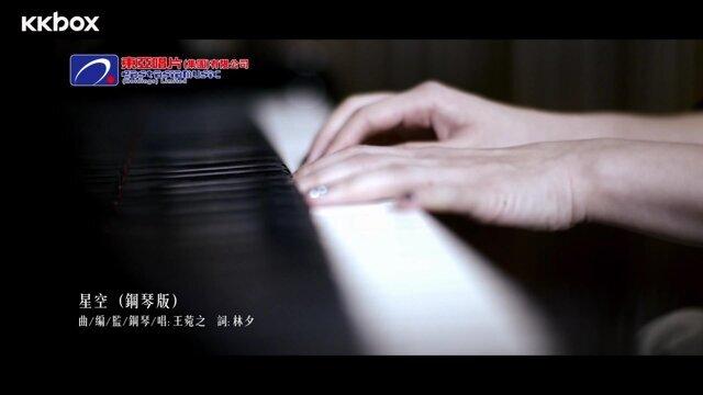 星空 (鋼琴版)