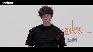 超級煩 Annoying (粵)