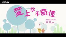 愛上你不奇怪 (feat.林采欣)