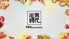 胖男時代 「電影王牌巨猩台灣宣傳主題曲」