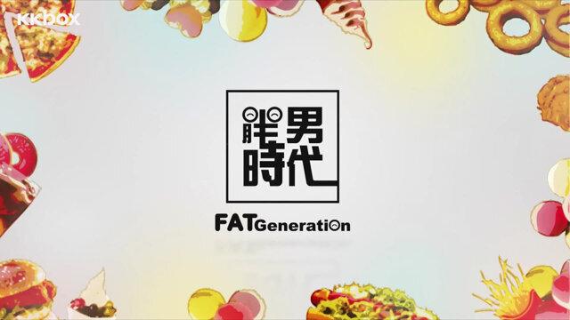 胖男時代 - 電影<王牌巨猩>台灣宣傳主題曲