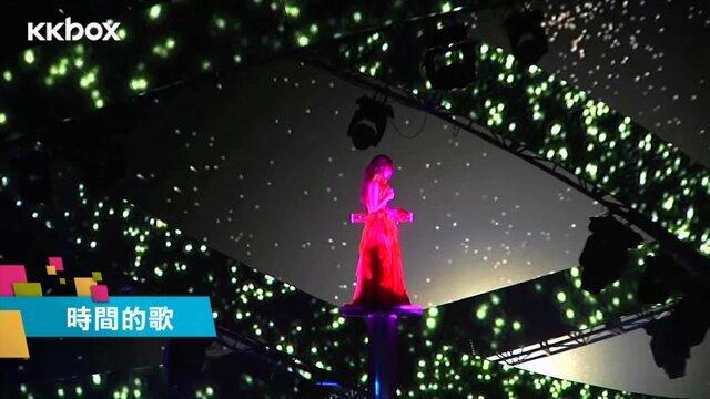 時間的歌_陳綺貞「時間的歌」演唱會