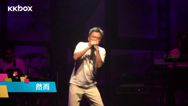 然而_陳昇2013年我的小清新新歌首唱會