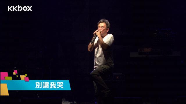 別讓我哭_陳昇2013年我的小清新新歌首唱會