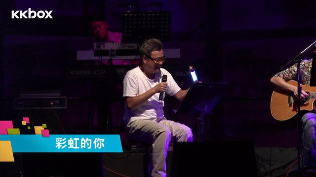 彩虹的你_陳昇2013年我的小清新新歌首唱會