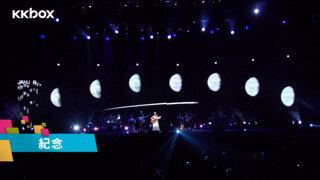 紀念_蔡健雅美麗突然發生巡迴演唱會