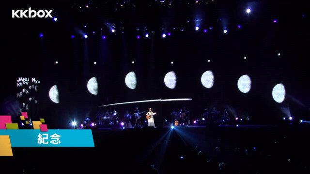 纪念_蔡健雅美丽突然发生巡回演唱会