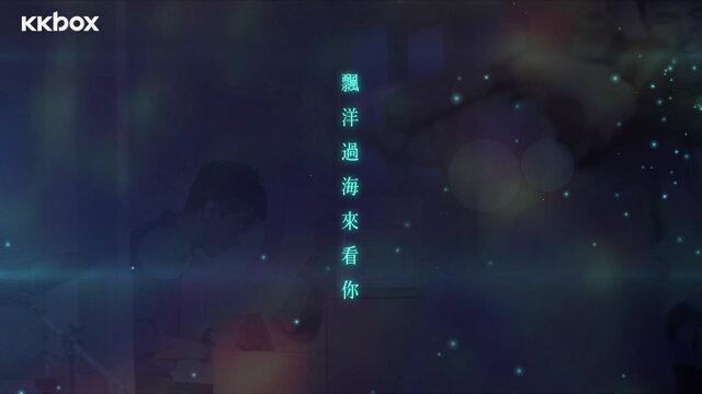 飄洋過海來看你 - 緯來戲劇台<火之女神>片尾曲