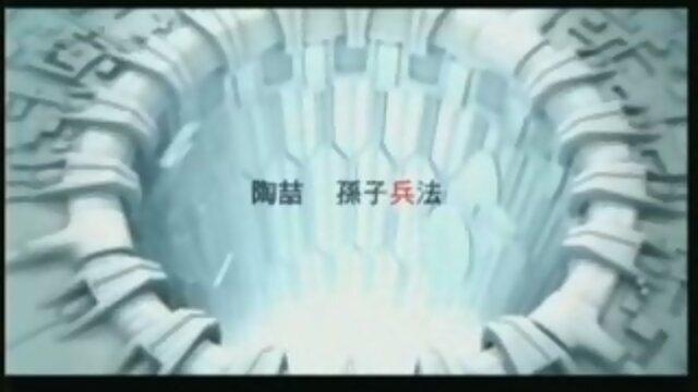 孫子兵法(120秒版)