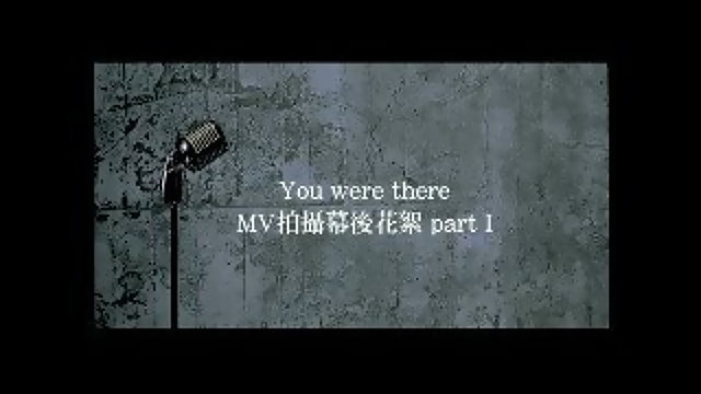 You Were There(MV拍攝幕後花絮 #01)