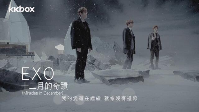 12月的奇蹟 (Miracles in December)(60秒MV)