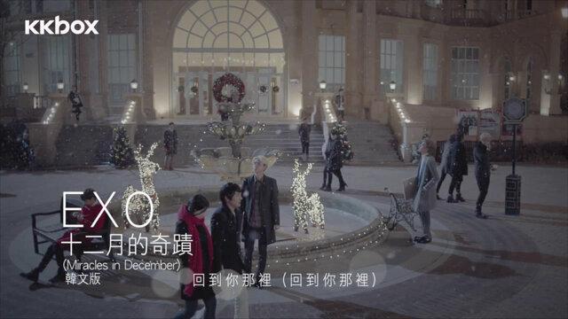 12月的奇蹟 (Miracles in December)(80秒MV)