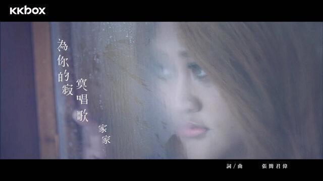 為你的寂寞唱歌 (八大韓劇【千年之戀】片尾曲)(60秒MV)
