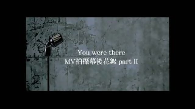 You Were There(幕後花絮2)
