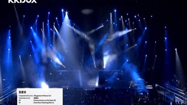 勁愛你 - Shine Passion Live