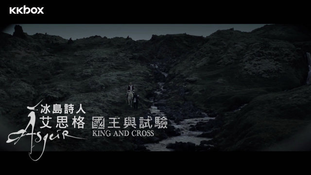 King And Cross  (國王與試驗)