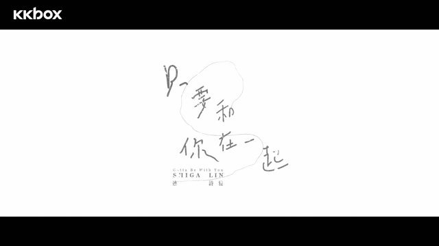 只要和你在一起 (Gotta Be With You)