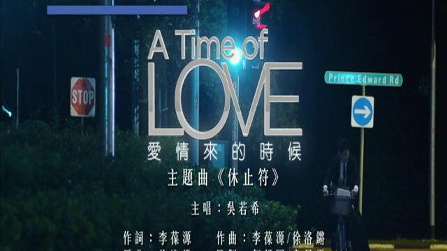 休止符 (TVB微電影<愛情來的時候>主題曲)