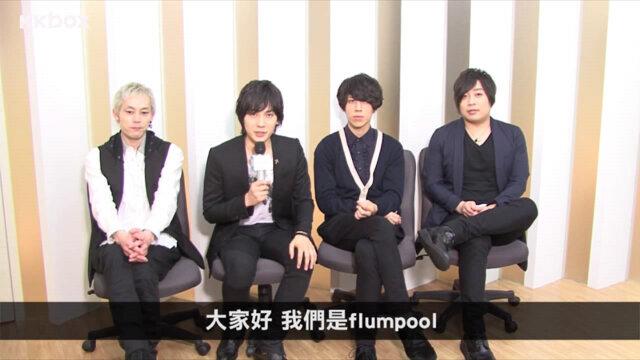 flumpool給KKBOX的專屬問候