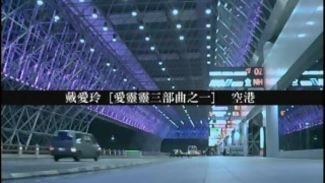空港 (Kong Gang)