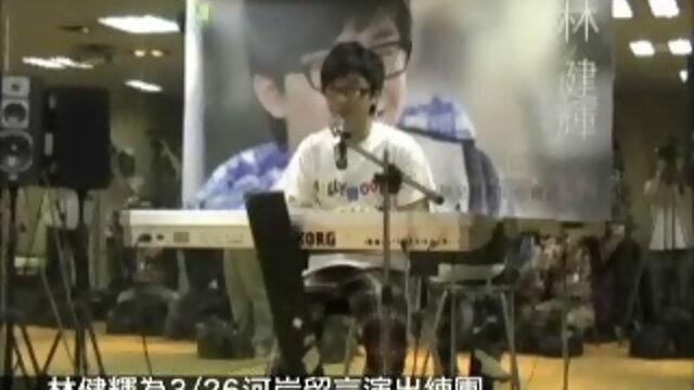 林健輝綵排-師姐溫嵐探班VCR
