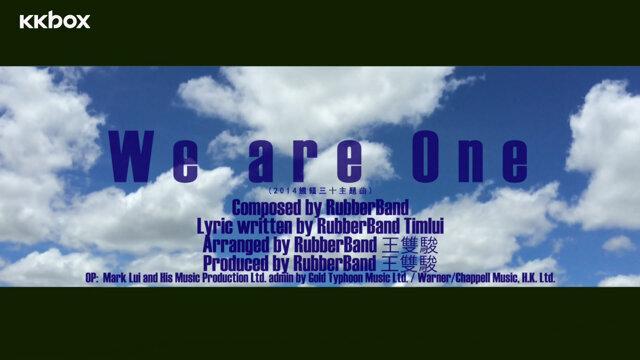 We are One (2014《饑饉三十》主題曲)