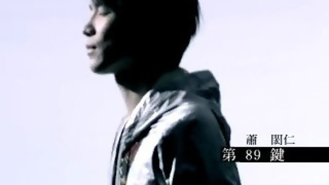 第89鍵 (Di 89 Jian)