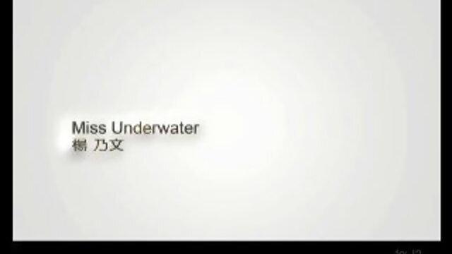 Miss Underwater(90秒版)