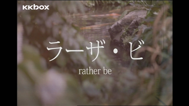 Rather Be (feat. Jess Glynne)