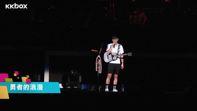 勇者的浪漫 (with 羅美玲+KANO演員)_盧廣仲「天然的最好」復出演唱會